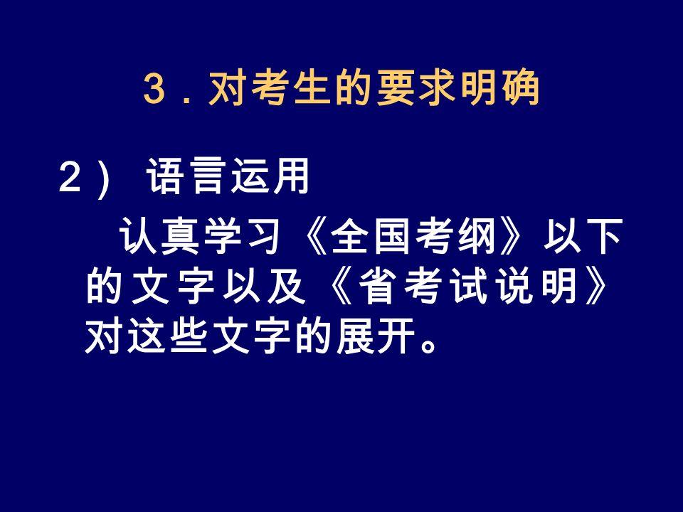 3 .对考生的要求明确 2 ) 语言运用 认真学习《全国考纲》以下 的文字以及《省考试说明》 对这些文字的展开。