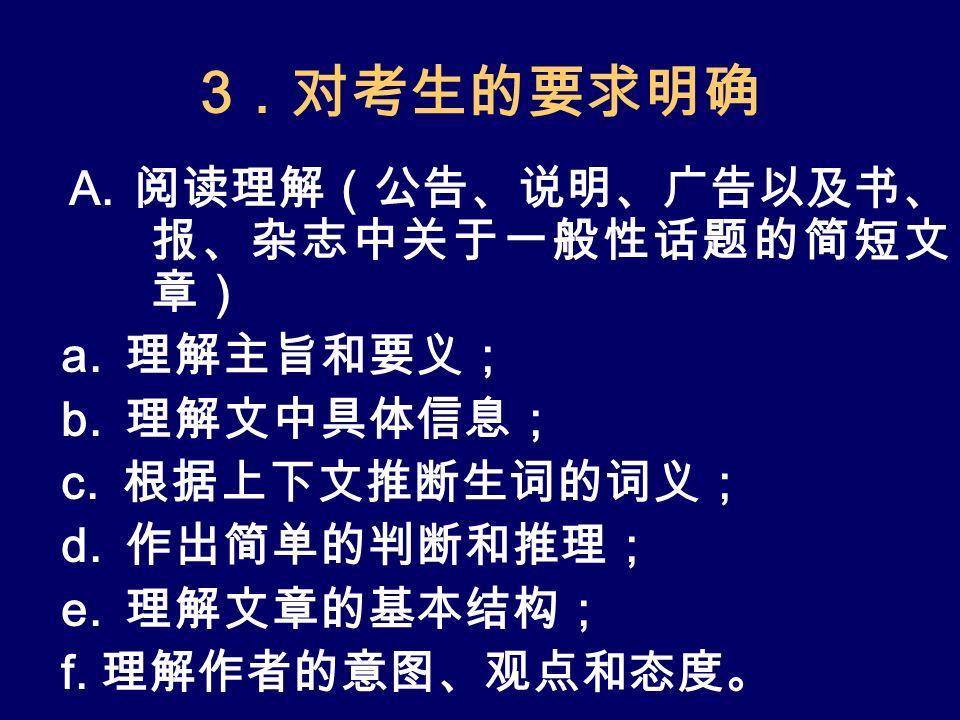 3 .对考生的要求明确 A. 阅读理解(公告、说明、广告以及书、 报、杂志中关于一般性话题的简短文 章) a.