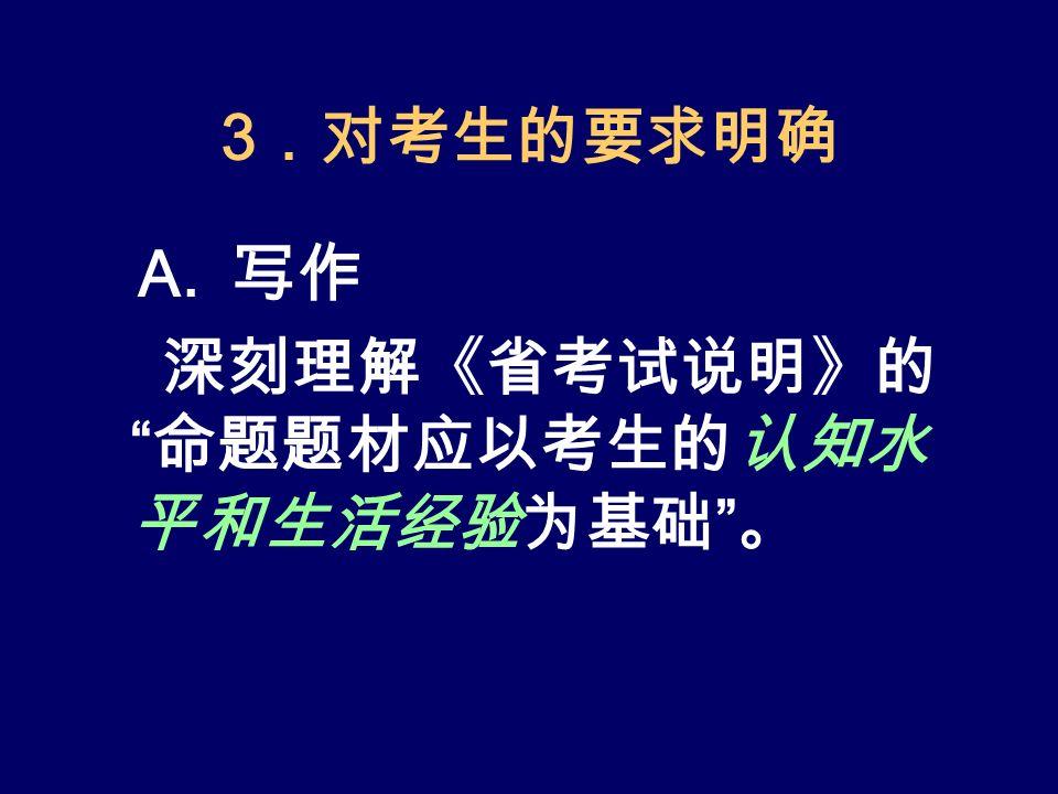 3 .对考生的要求明确 A. 写作 深刻理解《省考试说明》的 命题题材应以考生的认知水 平和生活经验为基础 。