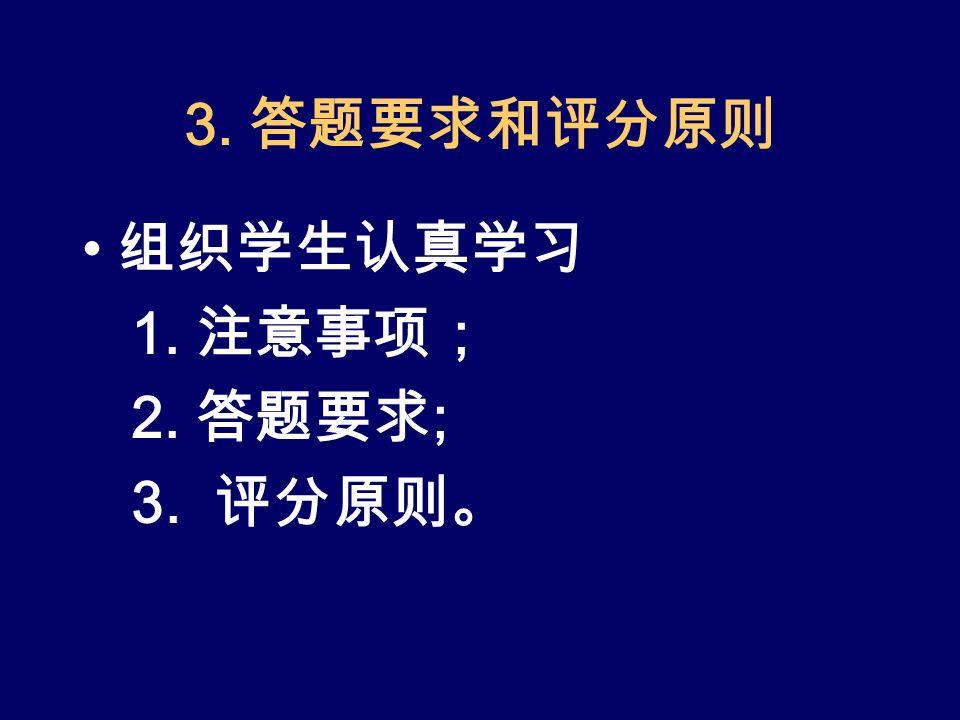 3. 答题要求和评分原则 组织学生认真学习 1. 注意事项; 2. 答题要求 ; 3. 评分原则。