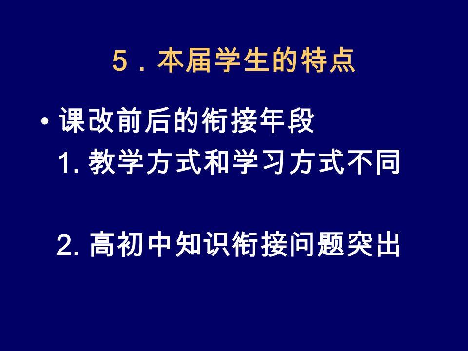 5 .本届学生的特点 课改前后的衔接年段 1. 教学方式和学习方式不同 2. 高初中知识衔接问题突出
