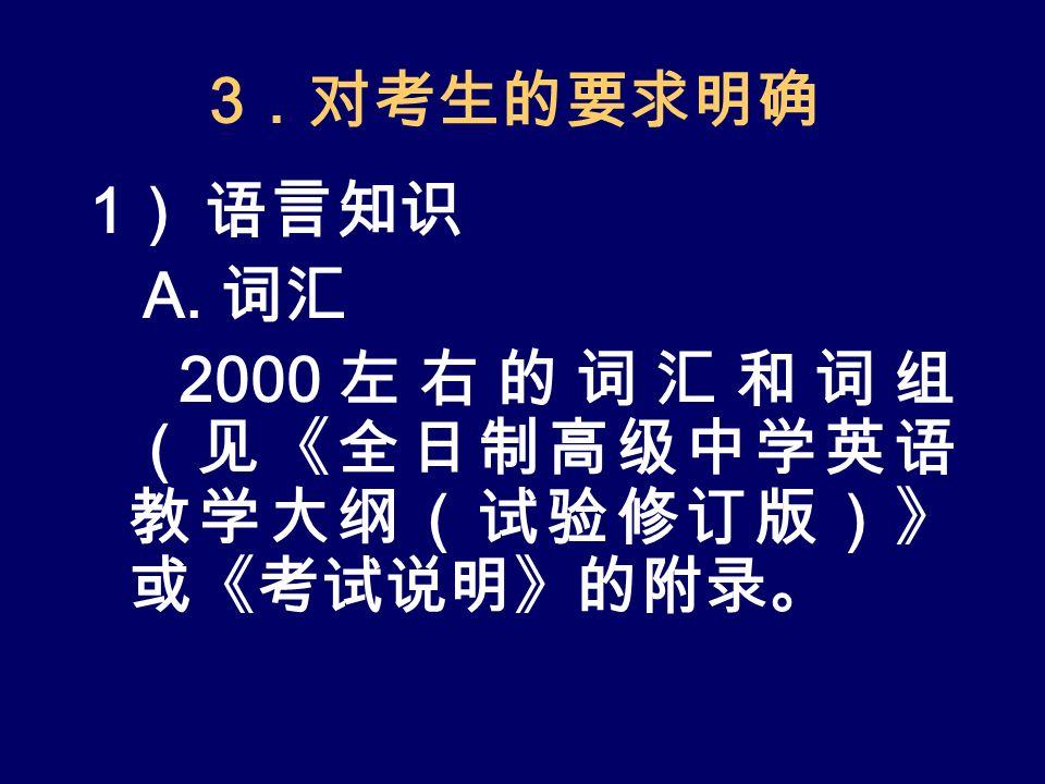 3 .对考生的要求明确 1 ) 语言知识 A. 词汇 2000 左右的词汇和词组 (见《全日制高级中学英语 教学大纲(试验修订版)》 或《考试说明》的附录。