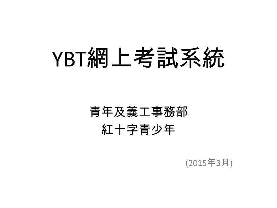 YBT 網上考試系統 青年及義工事務部 紅十字青少年 (2015 年 3 月 )