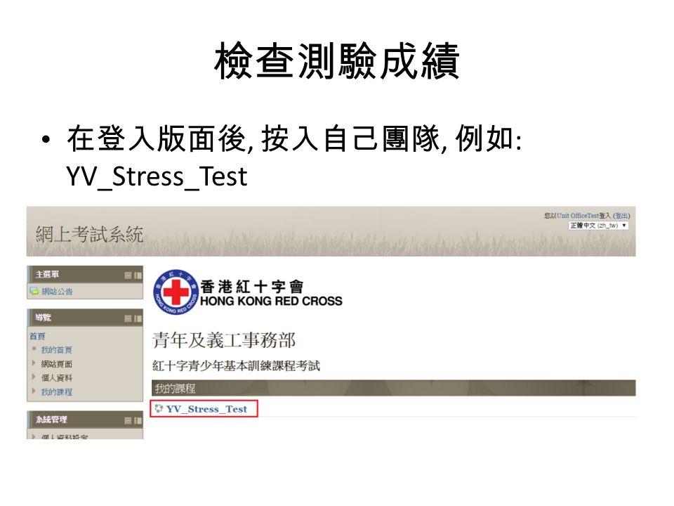 檢查測驗成績 在登入版面後, 按入自己團隊, 例如 : YV_Stress_Test