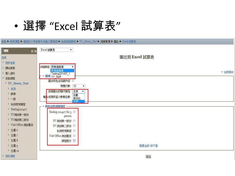 選擇 Excel 試算表