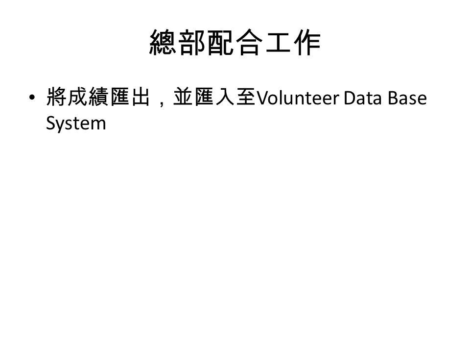 總部配合工作 將成績匯出,並匯入至 Volunteer Data Base System
