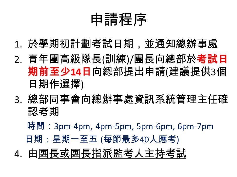 申請程序 1. 於學期初計劃考試日期,並通知總辦事處 考試日 期前至少 14 日 2.