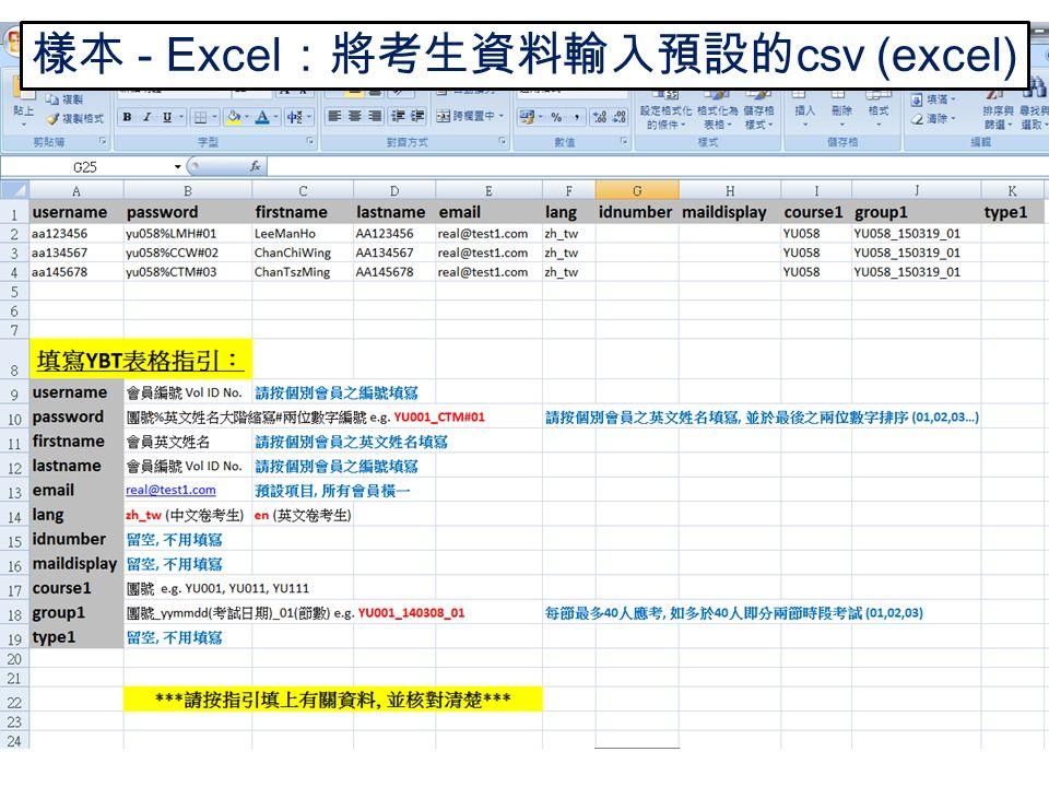 預設 樣本 - Excel:將考生資料輸入預設的csv (excel)