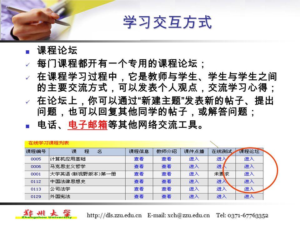 http://dls.zzu.edu.cn E-mail: xch@zzu.edu.cn Tel: 0371-67763352 在线辅导答疑 利用视频答疑系统,进行实时的辅导答 疑 利用视频答疑系统,进行实时的辅导答 疑 课程导学、重点难点讲解、问题解答 课程导学、重点难点讲解、问题解答 考前辅导 考前辅导 师生互动交流 师生互动交流