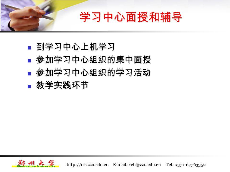 http://dls.zzu.edu.cn E-mail: xch@zzu.edu.cn Tel: 0371-67763352 在线测试 在线测试是网上学习的一个重要环节,通过在线测 试及时地检查自己的学习效果 在线测试是网上学习的一个重要环节,通过在线测 试及时地检查自己的学习效果 关注学习过程评价,减轻课程结业考试压力 关注学习过程评价,减轻课程结业考试压力 一次测试 60 分钟,可以重复练习,以最高分计入最 终课程成绩的 30% 一次测试 60 分钟,可以重复练习,以最高分计入最 终课程成绩的 30%