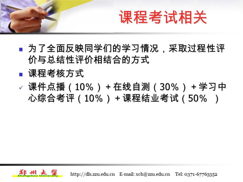 http://dls.zzu.edu.cn E-mail: xch@zzu.edu.cn Tel: 0371-67763352 学习中心面授和辅导 到学习中心上机学习 到学习中心上机学习 参加学习中心组织的集中面授 参加学习中心组织的集中面授 参加学习中心组织的学习活动 参加学习中心组织的学习活动 教学实践环节 教学实践环节