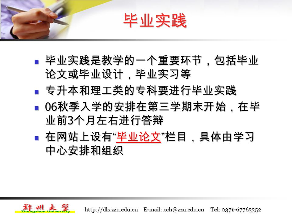 http://dls.zzu.edu.cn E-mail: xch@zzu.edu.cn Tel: 0371-67763352 本科统考 什么是统考 什么是统考 网络高等学历教育部分公共基础课的全国统一测试 网络高等学历教育部分公共基础课的全国统一测试 为什么要统考 为什么要统考 进一步加强网络教育的规范管理,提高网络教育的社会声誉, 确保网络教育人才培养的质量 进一步加强网络教育的规范管理,提高网络教育的社会声誉, 确保网络教育人才培养的质量 统考报名和考试时间 统考报名和考试时间 每年 3 月和 9 月考试,提前 3 个月开始报名 每年 3 月和 9 月考试,提前 3 个月开始报名 如何备考 如何备考 统考英语和计算机教材,网站上 统考专区 的辅导视频 统考英语和计算机教材,网站上 统考专区 的辅导视频 考试形式 考试形式 闭卷笔试和机试 闭卷笔试和机试