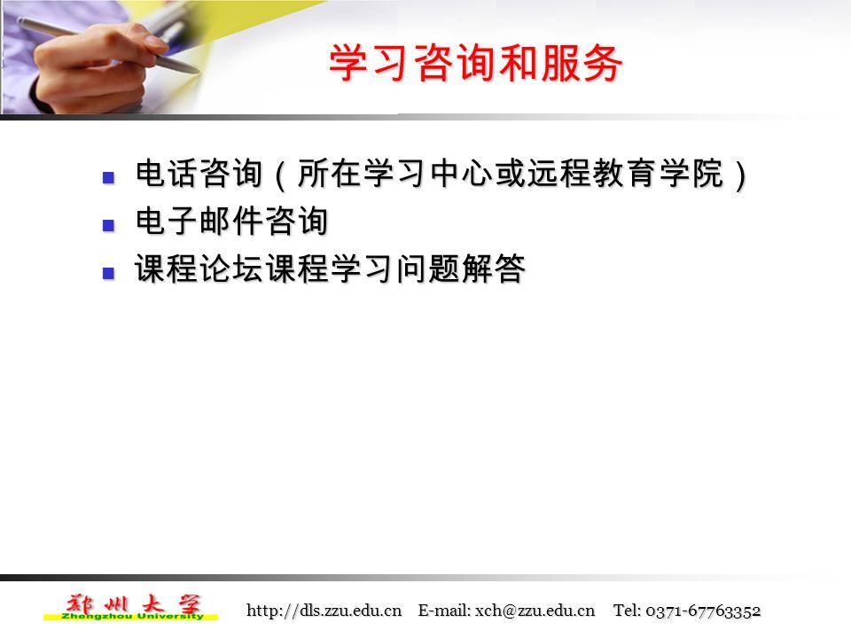 http://dls.zzu.edu.cn E-mail: xch@zzu.edu.cn Tel: 0371-67763352 毕业实践 毕业实践是教学的一个重要环节,包括毕业 论文或毕业设计,毕业实习等 毕业实践是教学的一个重要环节,包括毕业 论文或毕业设计,毕业实习等 专升本和理工类的专科要进行毕业实践 专升本和理工类的专科要进行毕业实践 06 秋季入学的安排在第三学期末开始,在毕 业前 3 个月左右进行答辩 06 秋季入学的安排在第三学期末开始,在毕 业前 3 个月左右进行答辩 在网站上设有 毕业论文 栏目,具体由学习 中心安排和组织 在网站上设有 毕业论文 栏目,具体由学习 中心安排和组织