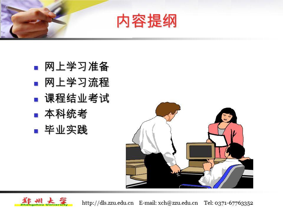 教学部 徐春华 Tel: 0371-6773352 E-mail: xch@zzu.edu.cn 网上学习指导 2006 秋季新生入学教育