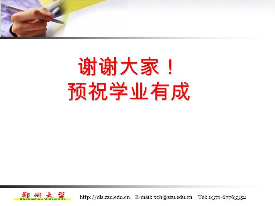 http://dls.zzu.edu.cn E-mail: xch@zzu.edu.cn Tel: 0371-67763352 学习咨询和服务 电话咨询(所在学习中心或远程教育学院) 电话咨询(所在学习中心或远程教育学院) 电子邮件咨询 电子邮件咨询 课程论坛课程学习问题解答 课程论坛课程学习问题解答