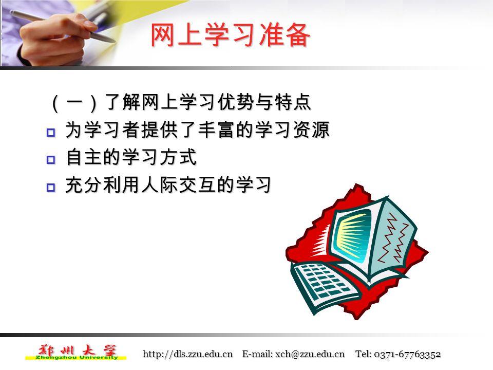 http://dls.zzu.edu.cn E-mail: xch@zzu.edu.cn Tel: 0371-67763352 内容提纲 网上学习准备 网上学习准备 网上学习流程 网上学习流程 课程结业考试 课程结业考试 本科统考 本科统考 毕业实践 毕业实践