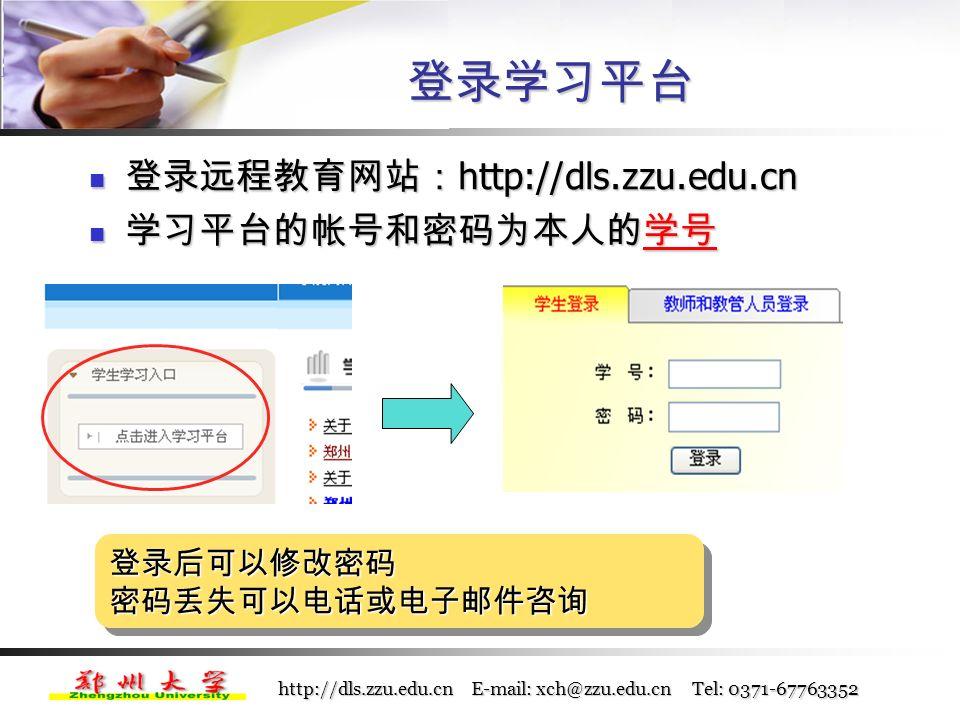 http://dls.zzu.edu.cn E-mail: xch@zzu.edu.cn Tel: 0371-67763352 网上学习流程 登陆学习平台 课件学习 课程论坛 在线测试 在线答疑 电子邮箱 预约考试课程结业考试 课程成绩查询 核对学籍信息