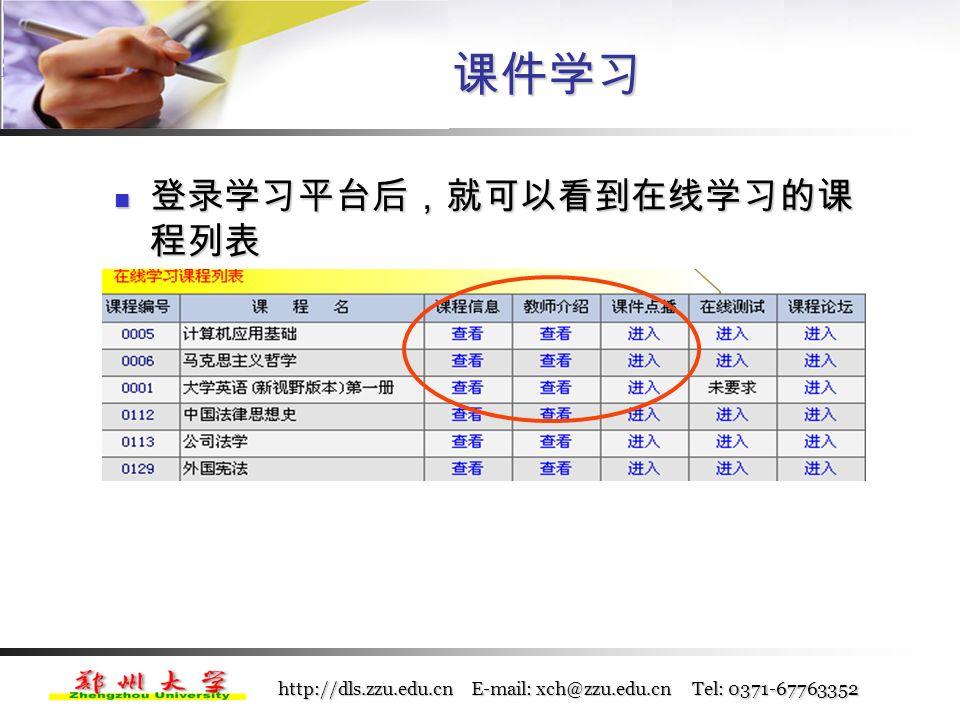 http://dls.zzu.edu.cn E-mail: xch@zzu.edu.cn Tel: 0371-67763352