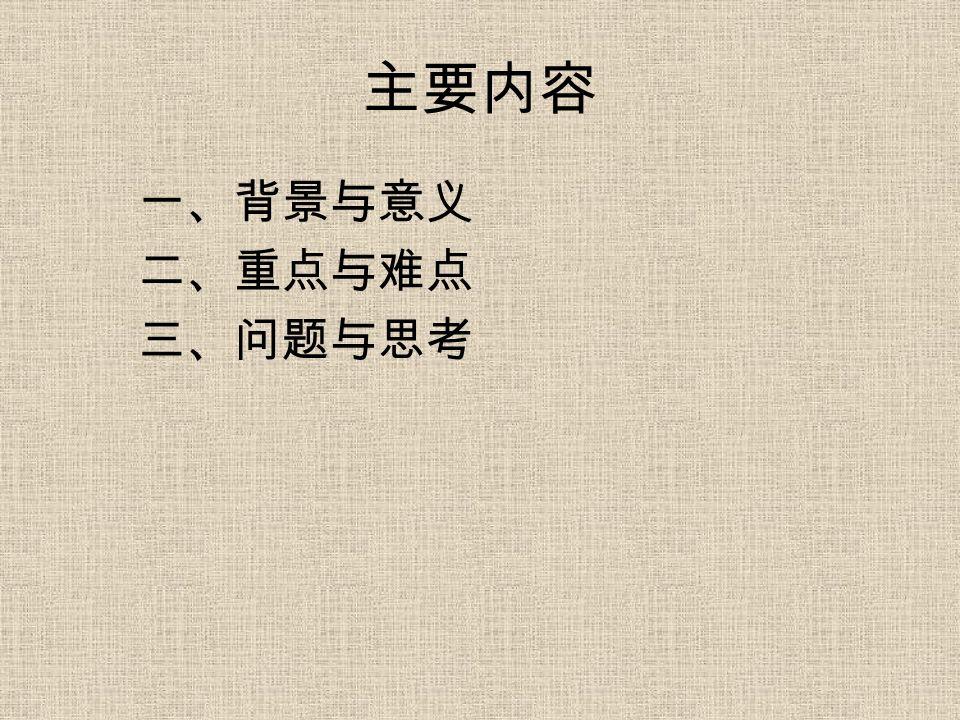 主要内容 一、背景与意义 二、重点与难点 三、问题与思考
