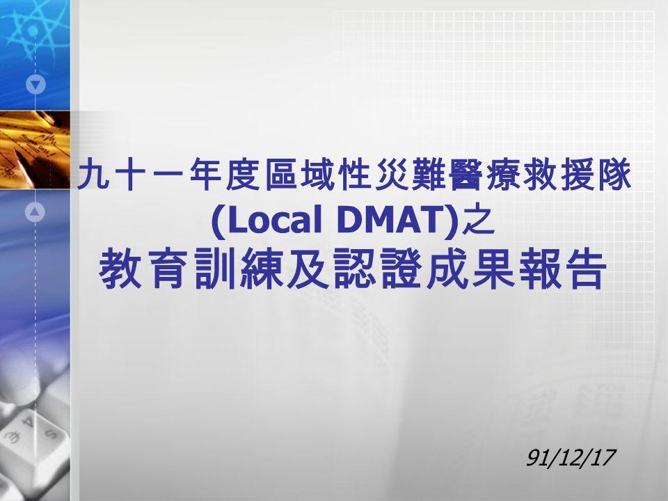 九十一年度區域性災難醫療救援隊 (Local DMAT) 之 教育訓練及認證成果報告 91/12/17