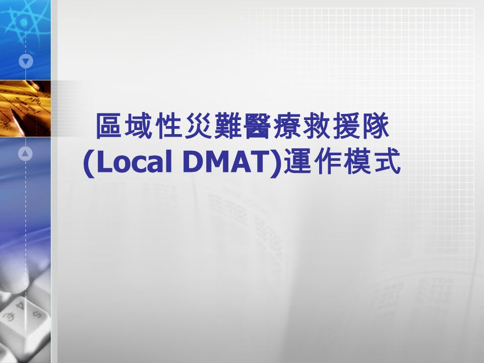 區域性災難醫療救援隊 (Local DMAT) 運作模式