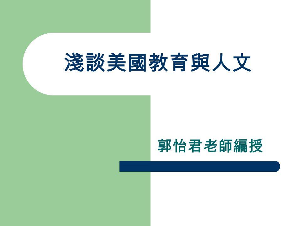 淺談美國教育與人文 郭怡君老師編授