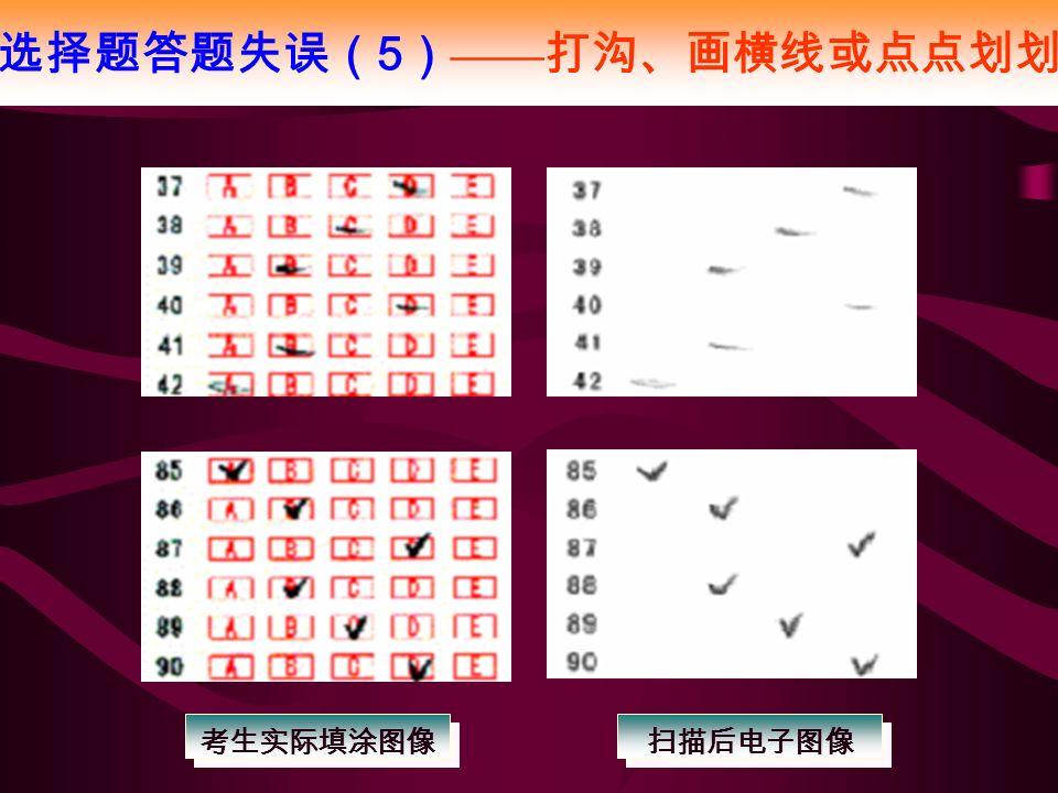 选择题答题失误( 5 ) —— 打沟、画横线或点点划划 考生实际填涂图像 扫描后电子图像