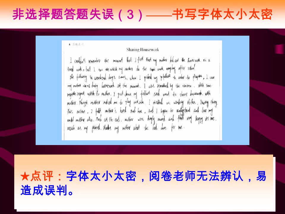 非选择题答题失误( 3 ) —— 书写字体太小太密 ★点评:字体太小太密,阅卷老师无法辨认,易 造成误判。