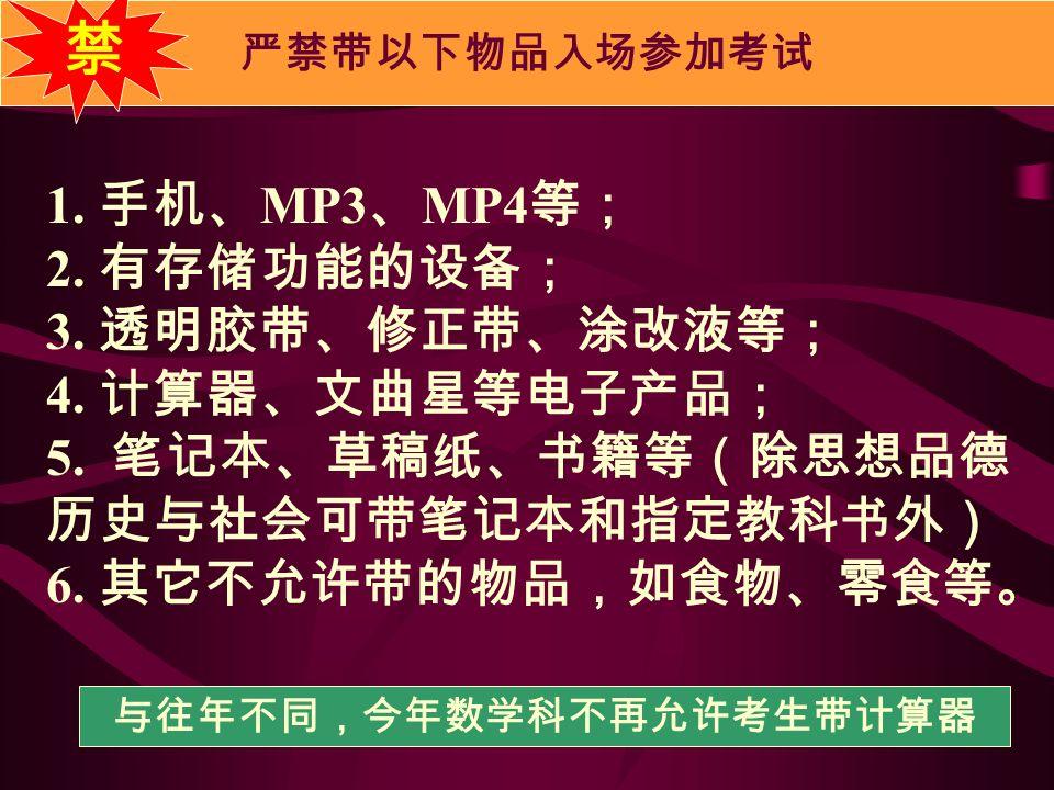 严禁带以下物品入场参加考试 禁 与往年不同,今年数学科不再允许考生带计算器 1. 手机、 MP3 、 MP4 等; 2.