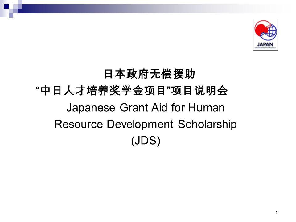 1 日本政府无偿援助 中日人才培养奖学金项目 项目说明会 Japanese Grant Aid for Human Resource Development Scholarship (JDS)