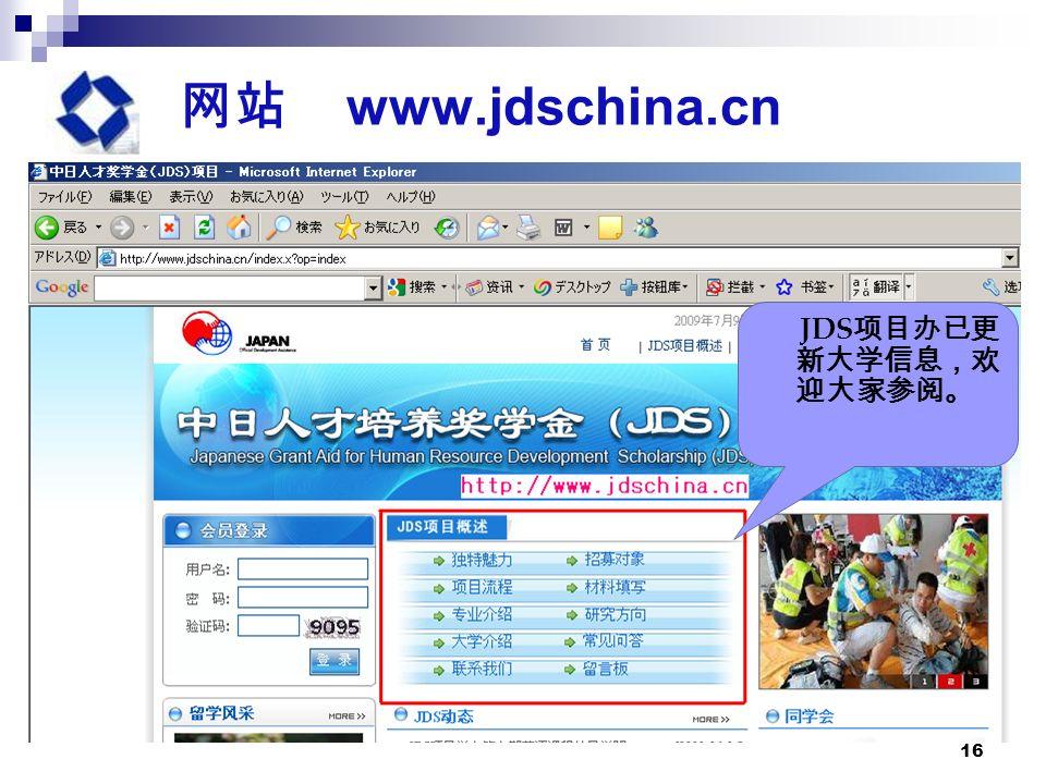 16 网站 www.jdschina.cn JDS 项目办已更 新大学信息,欢 迎大家参阅。