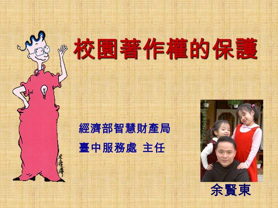 經濟部智慧財產局 臺中服務處 主任 余賢東 校園著作權的保護