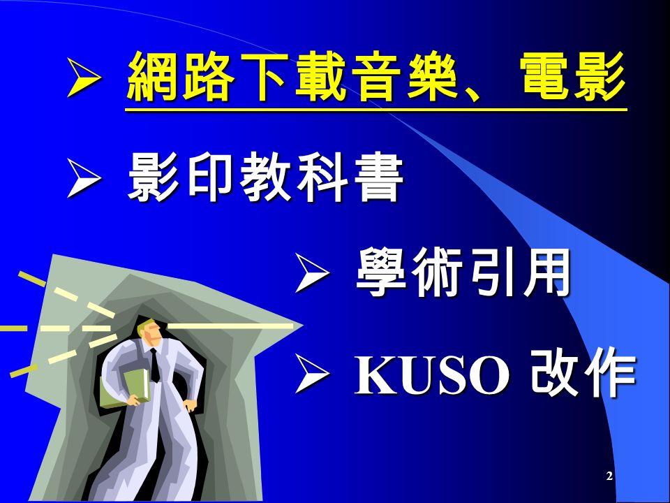 2  網路下載音樂、電影  影印教科書  學術引用  KUSO 改作