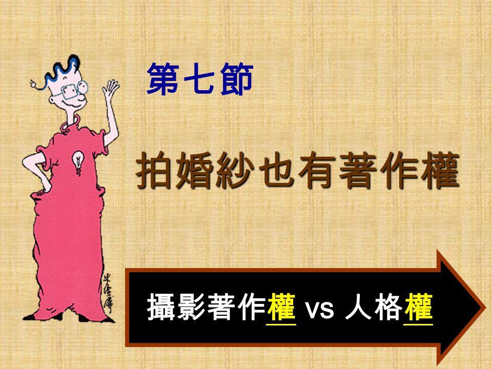 第七節 拍婚紗也有著作權 攝影著作權 vs 人格權
