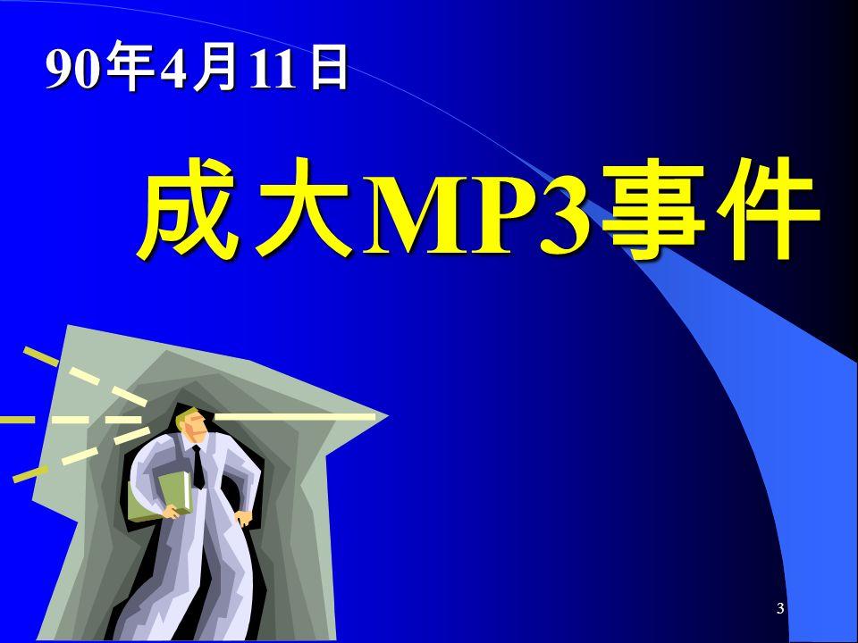 3 90 年 4 月 11 日 成大 MP3 事件 成大 MP3 事件