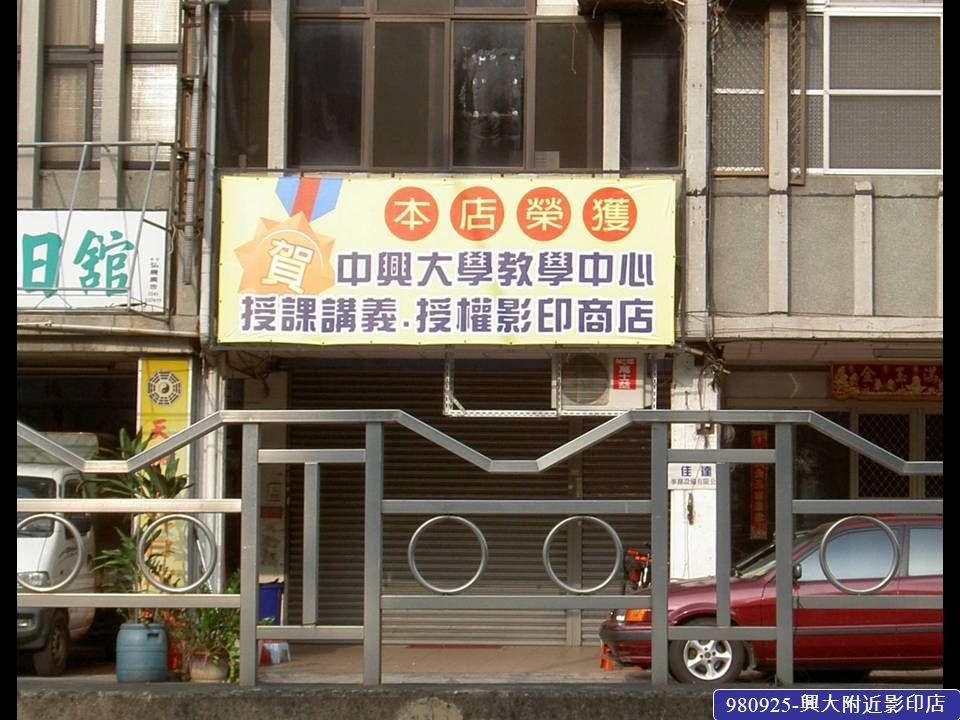 980925- 興大附近影印店