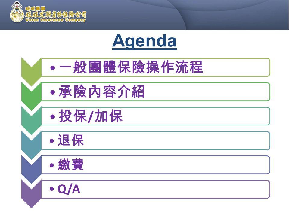 Agenda 一般團體保險操作流程 承險內容介紹 投保 / 加保 退保 繳費 Q/A