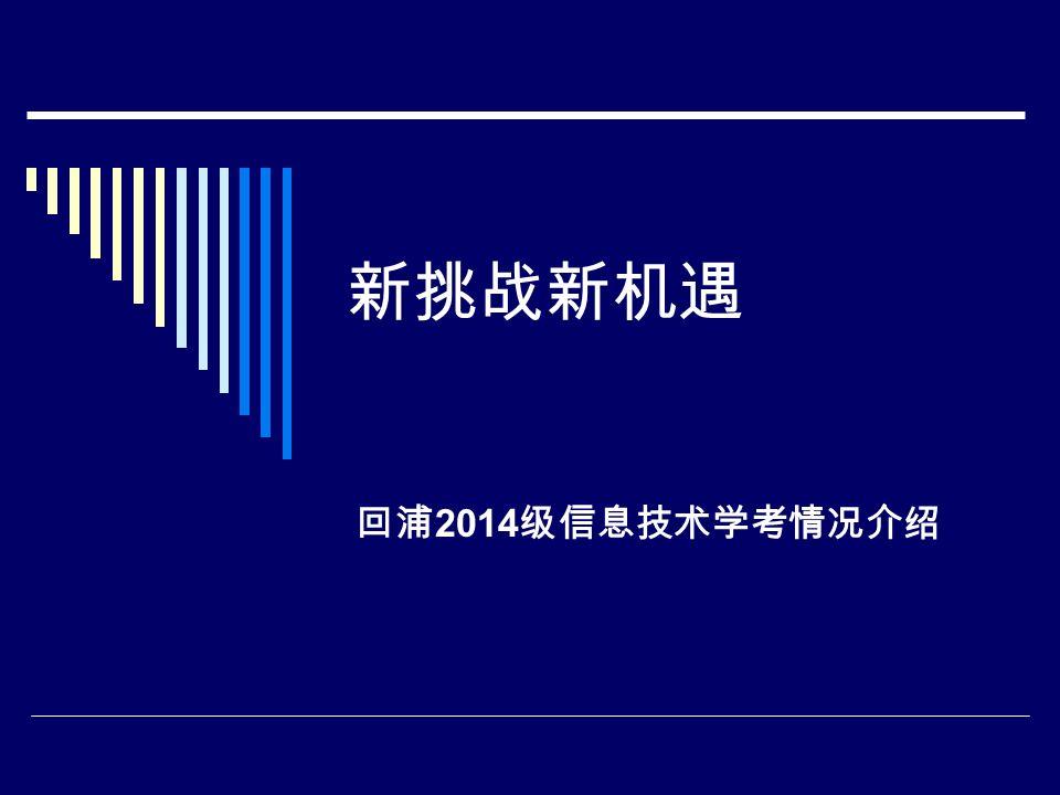 新挑战新机遇 回浦 2014 级信息技术学考情况介绍