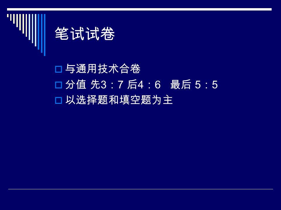 笔试试卷  与通用技术合卷  分值 先 3 : 7 后 4 : 6 最后 5 : 5  以选择题和填空题为主