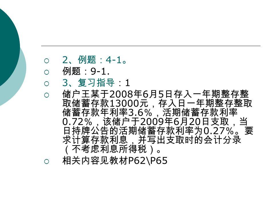  2 、例题: 4-1 。  例题: 9-1.