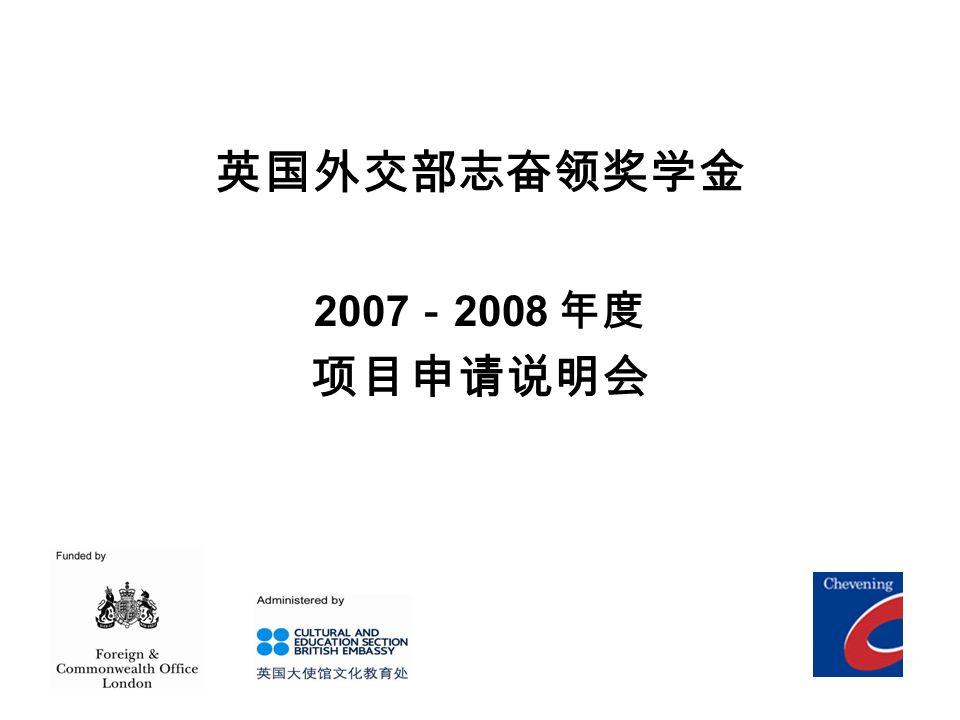 英国外交部志奋领奖学金 2007 - 2008 年度 项目申请说明会