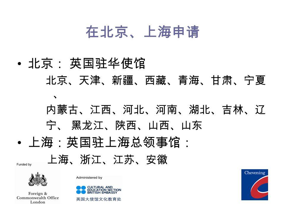 在北京、上海申请 北京: 英国驻华使馆 北京、天津、新疆、西藏、青海、甘肃、宁夏 、 内蒙古、江西、河北、河南、湖北、吉林、辽 宁、 黑龙江、陕西、山西、山东 上海:英国驻上海总领事馆: 上海、浙江、江苏、安徽