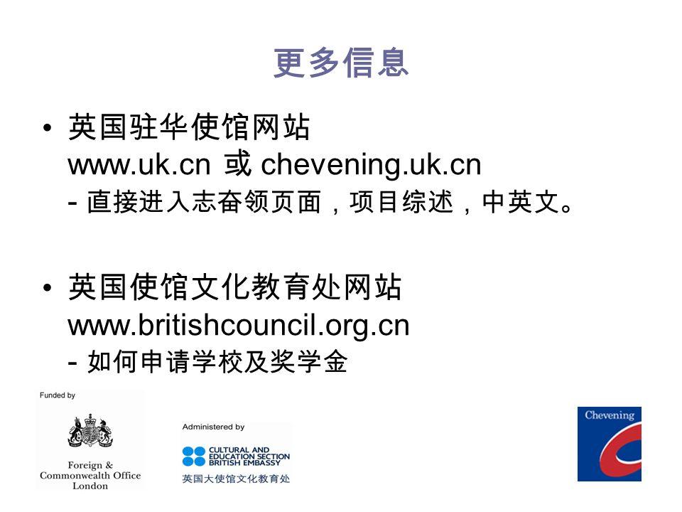 更多信息 英国驻华使馆网站 www.uk.cn 或 chevening.uk.cn - 直接进入志奋领页面,项目综述,中英文。 英国使馆文化教育处网站 www.britishcouncil.org.cn - 如何申请学校及奖学金