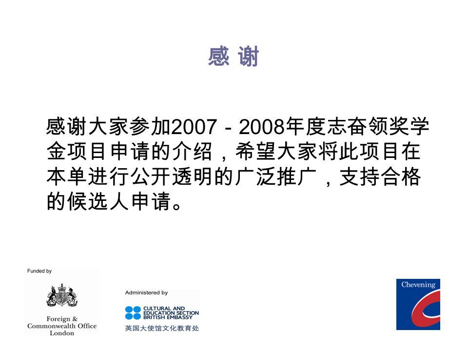 感 谢感 谢 感谢大家参加 2007 - 2008 年度志奋领奖学 金项目申请的介绍,希望大家将此项目在 本单进行公开透明的广泛推广,支持合格 的候选人申请。