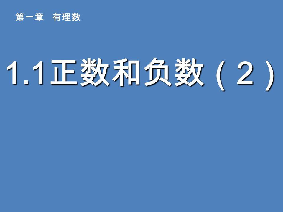 第一章 有理数 1.1 正数和负数( 2 )
