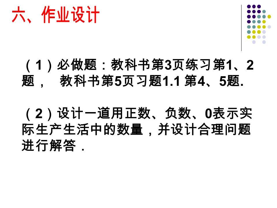 ( 1 )必做题:教科书第 3 页练习第 1 、 2 题, 教科书第 5 页习题 1.1 第 4 、 5 题.