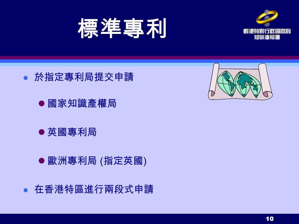 10 標準專利 於指定專利局提交申請 國家知識產權局 英國專利局 歐洲專利局 ( 指定英國 ) 在香港特區進行兩段式申請