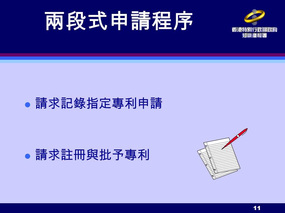 11 兩段式申請程序 請求記錄指定專利申請 請求註冊與批予專利