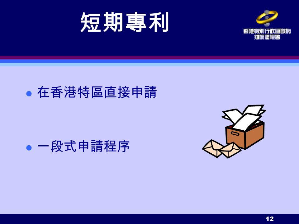 12 短期專利 在香港特區直接申請 一段式申請程序