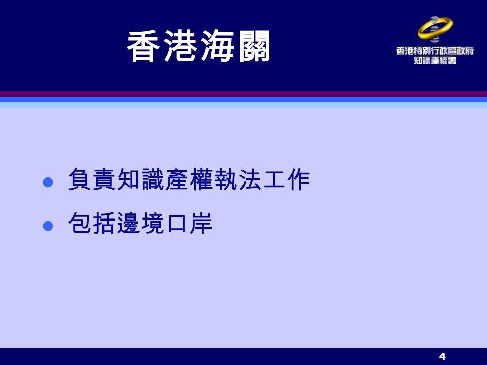 4 香港海關 負責知識產權執法工作 包括邊境口岸